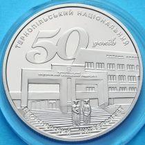 Украина 2 гривны 2016 год. 50 лет университету.