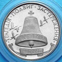 Украина 200.000 карбованцев 1996 год. Чернобыльской катастрофе 10 лет.