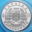 Монеты Украины 200.000 карбованцев 1996 год. Чернобыльской катастрофе 10 лет.