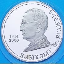 Абхазия 10 апсаров 2014 год. Х. С. Бгажба. Серебро