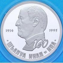 Абхазия 10 апсаров 2014 год. Шалва Инал-ипа. Серебро
