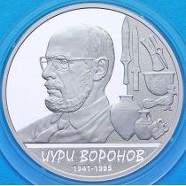 Абхазия 10 апсаров 2014 год. Ю.Воронов. Серебро