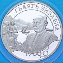 Абхазия 10 апсаров 2014 год. Георгий Дзидзария. Серебро