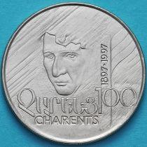 Армения 100 драм 1997 год. Егише Чаренц