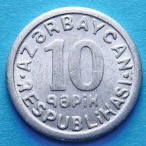 Азербайджан 10 гяпиков 1992 год.