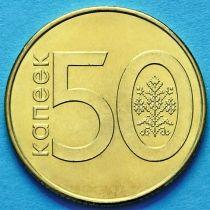 Белоруссия 50 копеек 2009 год.