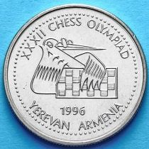 Армения 100 драм 1996 год. Шахматная Олимпиада