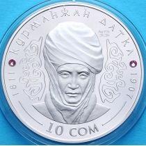 Киргизия 10 сом 2012 г. Курманжан Датка. Серебро