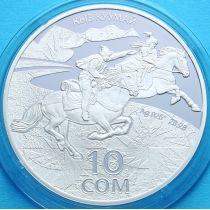 Киргизия 10 сом 2015 г. Кыз Куумай. Серебро