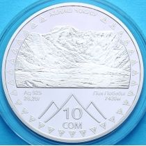 Киргизия 10 сом 2011 г. Пик Победы. Серебро