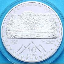 Киргизия 10 сом 2011 год. Пик Победы. Серебро