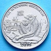 Приднестровье 1 рубль 2015 год. Год обезьяны