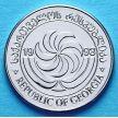 Монета Грузия 5 тетри 1993 год.
