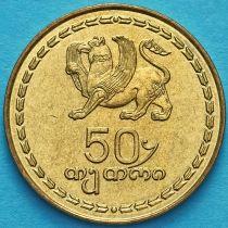 Грузия 50 тетри 1993 год. UNC.