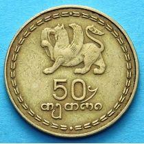 Грузия 50 тетри 1993 год.