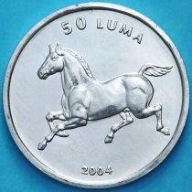 Нагорный Карабах 50 лум 2004 год. Лошадь
