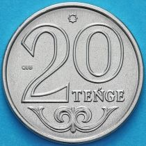 Казахстан 20 тенге 2020 год.