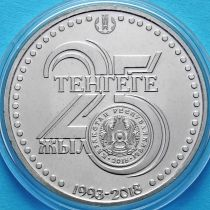 Казахстан 100 тенге 2018 год. 25 лет Национальной валюте.