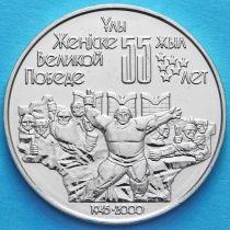 Казахстан 50 тенге 2000 год. 55 лет Победе.