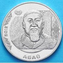 Казахстан 50 тенге 2015 год. Абай Кунанбаев.