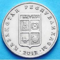 Казахстан 50 тенге 2012 год. Актау