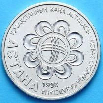 Казахстан 20 тенге 1998 год. Астана.