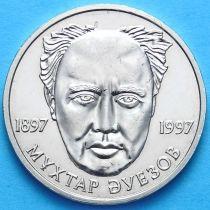 Казахстан 20 тенге 1997 год. Мухтар Ауэзов