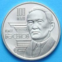 Казахстан 50 тенге 2009 год. Толеу Басенов.