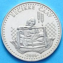 Казахстан 50 тенге 2006 год. Бесикке салу