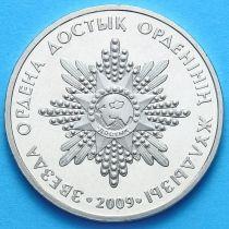 Казахстан 50 тенге 2009 год. Звезда ордена Достык
