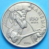 Казахстан 20 тенге 1996 год. Жамбыл Жабаев