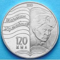 Казахстан 50 тенге 2013 год. Жумабаев
