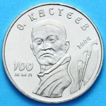 Казахстан 50 тенге 2004 год. Абильхан Кастеев