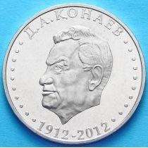 Казахстан 50 тенге 2012 год. Динмухамед Кунаев.