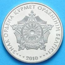 Казахстан 50 тенге 2010 год. Знак ордена Курмет