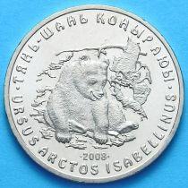 Казахстан 50 тенге 2008 год. Бурый медведь