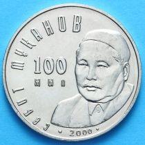 Казахстан 50 тенге 2000 год. Сабит Муканов.