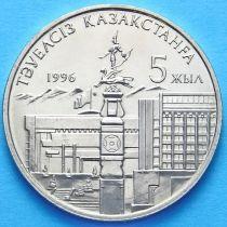 Казахстан 20 тенге 1996 год. 5 лет независимости.
