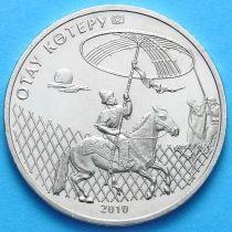 Казахстан 50 тенге 2010 год. Отау катеру