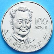 Казахстан 20 тенге 1999 год. Каныш Сатпаев.