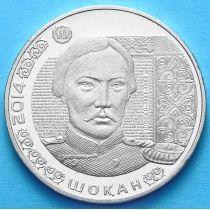 Казахстан 50 тенге 2014 год. Шокан Уалиханов.
