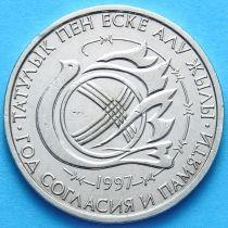 Казахстан 20 тенге 1997 год. Год согласия
