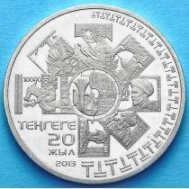 Казахстан 50 тенге 2013 год. 20 лет введения национальной валюты.