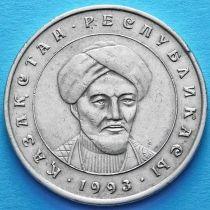Казахстан 20 тенге 1993 год. Аль-Фараби