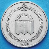 Казахстан 50 тенге 1999 год. Миллениум.