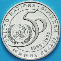 Казахстан 20 тенге 1995 год. 50 лет ООН. Пруф.
