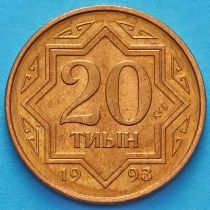 Казахстан 20 тыин 1993 год. Красная латунь.