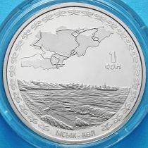 Киргизия 1 сом 2009 год. Озеро Иссык-Куль.