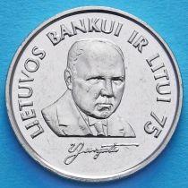 Литва 1 лит 1997 год. Банк Литвы.
