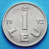 Молдова 1 лей 1992 год. Без обращения.